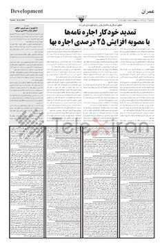 Copy-2-of-New-Folder-3-.pdf - صفحه 5