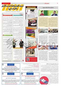 Copy-of-New-Folder-3-.pdf - صفحه 4