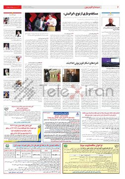 Copy-of-New-Folder-3-.pdf - صفحه 6