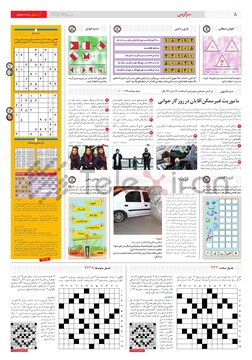 Copy-of-New-Folder-3-.pdf - صفحه 8