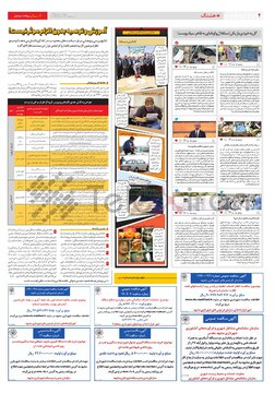 Copy-of-New-Folder-6-.pdf - صفحه 4
