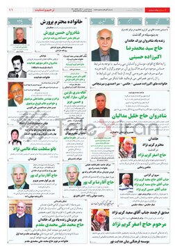 Copy-of-New-Folder-6-.pdf - صفحه 11