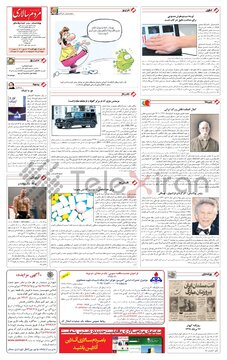 Copy-3-of-New-Folder-6-.pdf - صفحه 12